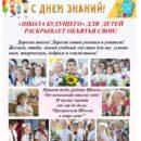 Город ангелов. День солидарности с жертвами террора