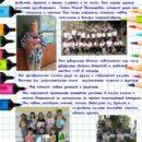 Наш замечательный класс