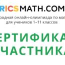 Наши достижения на Учи.ру