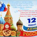 Акции ко Дню России