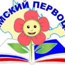 «Крымский первоцвет-2020»