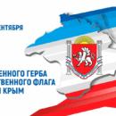 24 сентября – День Государственного герба и Государственного флага Республики Крым