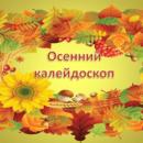 Всероссийский детский конкурс декоративно-прикладного творчества «Осенний калейдоскоп»