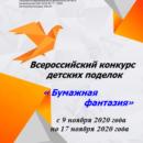 Всероссийский конкурс детских поделок «Бумажная фантазия»