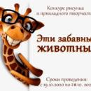 Всероссийский детский конкурс рисунка и прикладного творчества «Эти забавные животные!»
