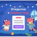 Открытка к Новому году от Учи.ру