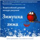 Всероссийский конкурс детских рисунков «Зимушка-зима»