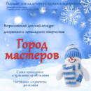 Всероссийский детский конкурс декоративно-прикладного творчества «Город мастеров»