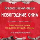 """Всероссийская акция """"Новогодние окна"""""""