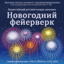 Всероссийский конкурс детского рисунка «Новогодний фейерверк»