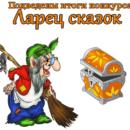 Итоги Всероссийского конкурса детского рисунка «Ларец сказок»