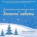 Всероссийский детский конкурс фотографии «Зимние забавы»