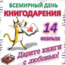 Общероссийская акция «Дарите книги с любовью – 2021»