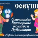 """ОНЛАЙН-ВИКТОРИНА  для детей младшего школьноговозраста  """"ЗДОРОВЫЙ И БЕЗОПАСНЫЙ ОБРАЗ ЖИЗНИ """""""
