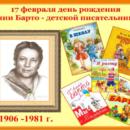 17 февраля день рождения Агнии Барто