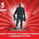 Классный час посвященный «Дню памяти о россиянах, исполнявших служебный долг за пределами Отечества»