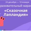 """Образовательный марафон """"Сказочная Лапландия"""""""