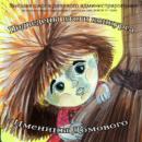 Итоги Всероссийского конкурса детского рисунка и декоративно-прикладного творчества «Именины Домового»