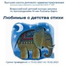 Всероссийский детский конкурс рисунка «Любимые с детства стихи», по произведениям Агнии Львовны Барто