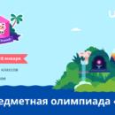 Межпредметная онлайн-олимпиада «Дино»для 1–4 классов