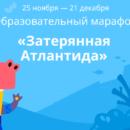 """Образовательный марафон """"Затерянная Атлантида"""""""