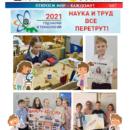 """67 выпуск газеты """"Школьный объектив """""""