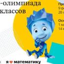 Всероссийская онлайн-олимпиада «Я люблю математику»