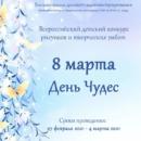 Итоги Всероссийского детского конкурса рисунков и творческих работ «8 марта – День Чудес»
