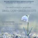 Всероссийский детский конкурс рисунков «Весна идет – весне дорогу!»