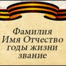 """Инсталляция """"Бессмертный полк"""""""