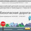 Всероссийский детский конкурс рисунков и декоративно-прикладного творчества «Безопасная дорога»