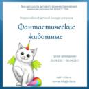 Всероссийский детский конкурс рисунков «Фантастические животные»
