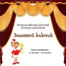 Всероссийский детский конкурс рисунков «Золотой ключик»