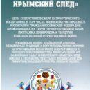 Итоги конкурса рисунков и эссе«Герои Отечества: Крымский след»