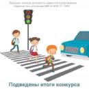 Итоги Всероссийского детского конкурса рисунков и декоративно-прикладного творчества «Безопасная дорога»